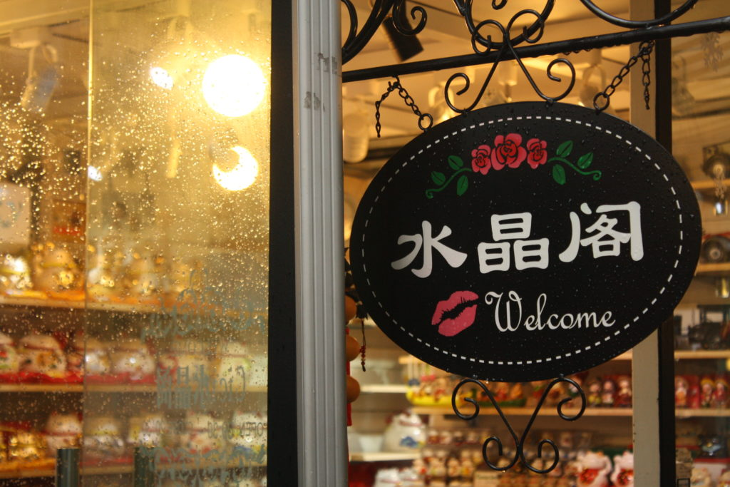 Tianzifang shop